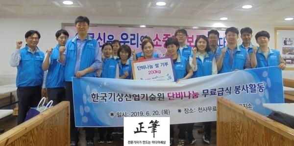 한국기상산업기술원, '단비나눔' 무료급식 봉사활동
